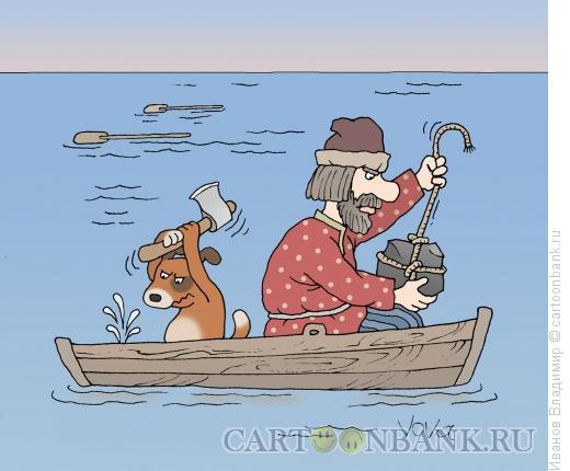 Карикатура: Вместе утонем, Иванов Владимир