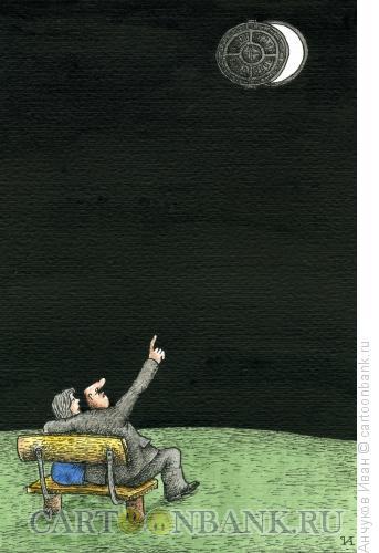 Карикатура: Луна, Анчуков Иван