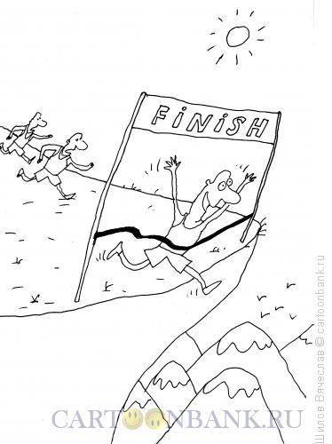 Карикатура: Финиш, Шилов Вячеслав