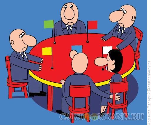 Карикатура: Переговоры, Хомяков Валерий