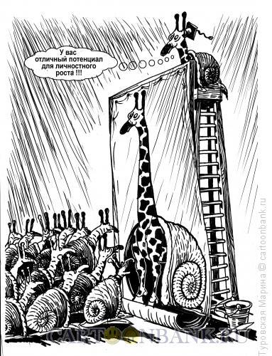 Карикатура: Жираф, улитки и личностный тренинг, Туровская Марина