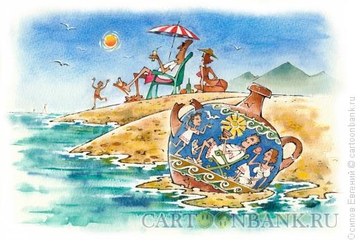 Карикатура: Кувшин на берегу, Осипов Евгений