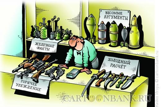 Карикатура: Оружейник, Кийко Игорь