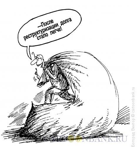 Карикатура: Реструктуризация, Богорад Виктор