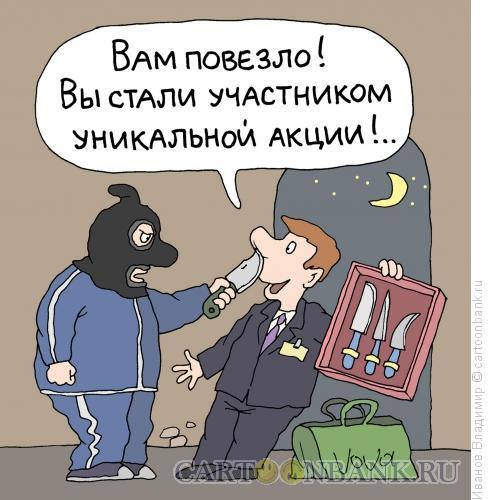 Карикатура: Участник акции, Иванов Владимир