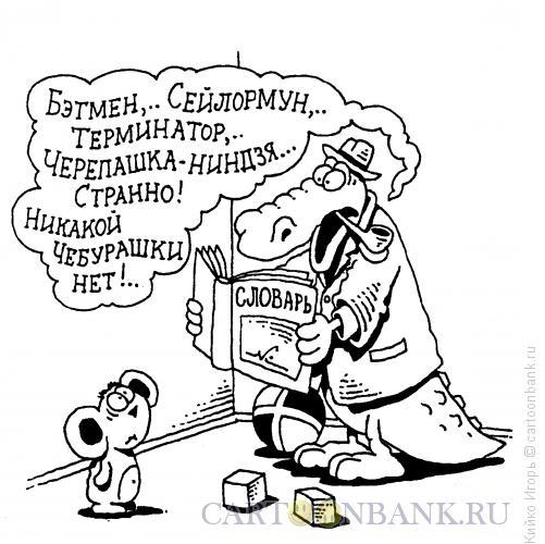 Карикатура: Чебурашки нет, Кийко Игорь