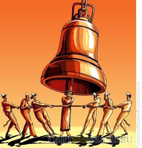 Карикатура: Колокольный звон, Туровская Марина