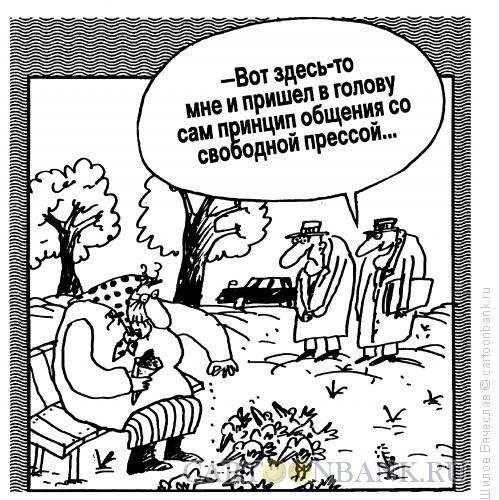 Карикатура: Принцип, Шилов Вячеслав