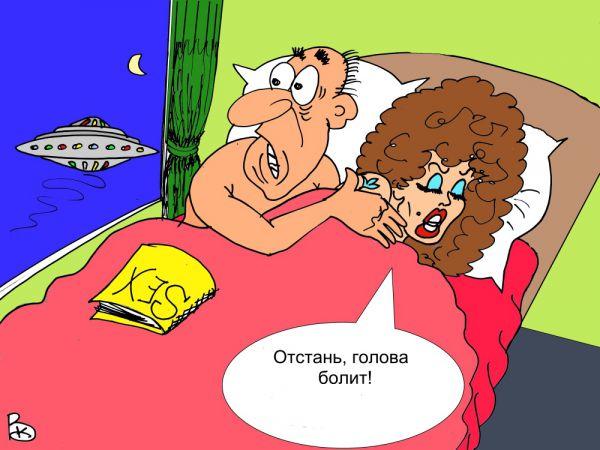 Карикатура: НЛО в окно., Валерий Каненков