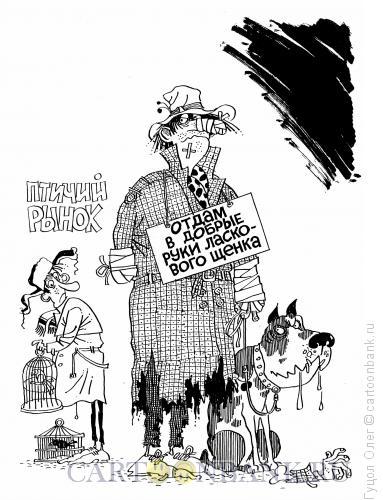 Карикатура: Птичий рынок, Гуцол Олег
