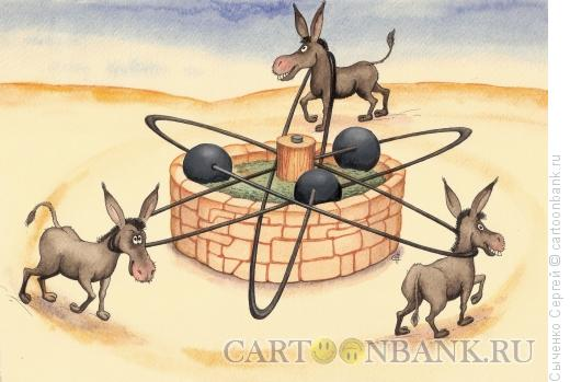 Карикатура: Атом, Сыченко Сергей