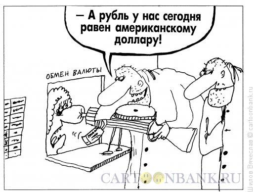 Карикатура: Обмен валюты, Шилов Вячеслав