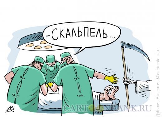 Карикатура: Скальпель, Дубинин Валентин