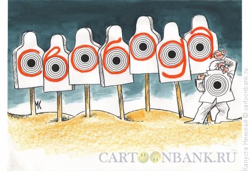 Карикатура: мишени на стрельбище и свобода, Капуста Николай