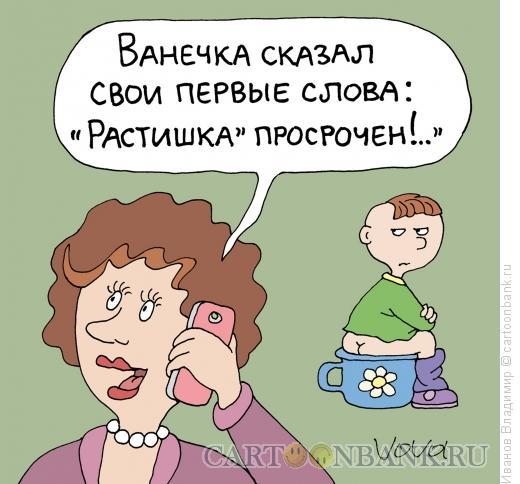 Карикатура: Первые слова, Иванов Владимир