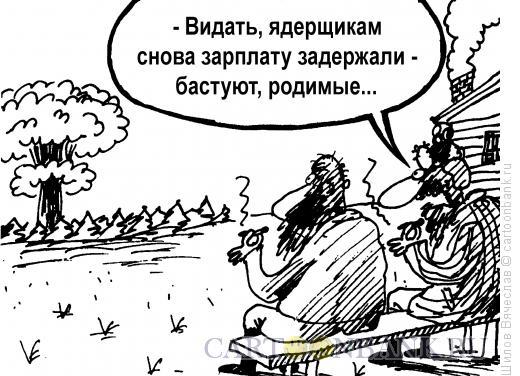 Карикатура: Задержка зарплаты, Шилов Вячеслав