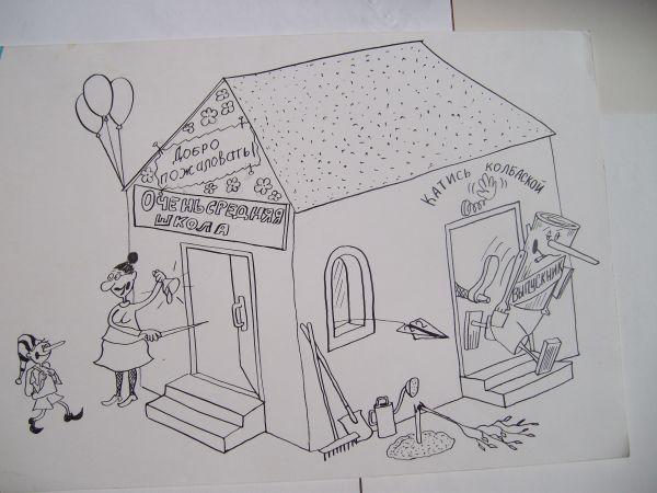 Карикатура: Школа, Петров Александр