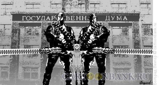 Карикатура: Госдума, Богорад Виктор