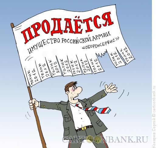 Карикатура: распродажа, Кокарев Сергей