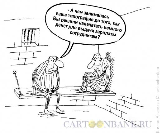 Карикатура: Разговор в камере, Шилов Вячеслав