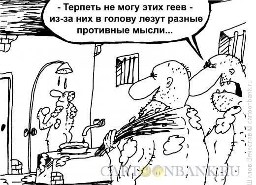 Карикатура: Противные мысли, Шилов Вячеслав