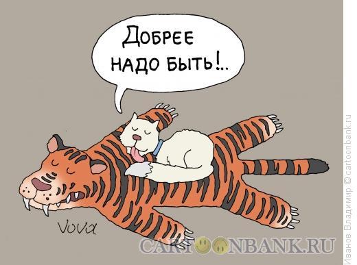 Карикатура: Добрая кошка, Иванов Владимир