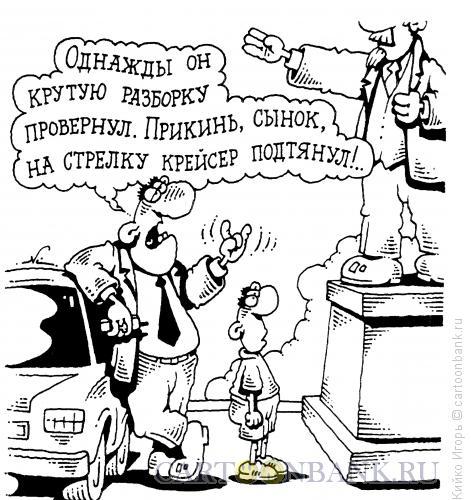 Карикатура: Краткий курс истории, Кийко Игорь
