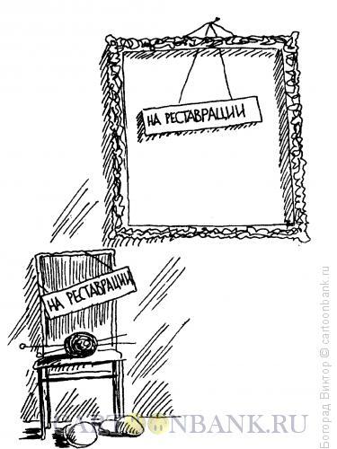 Карикатура: Реставрация, Богорад Виктор