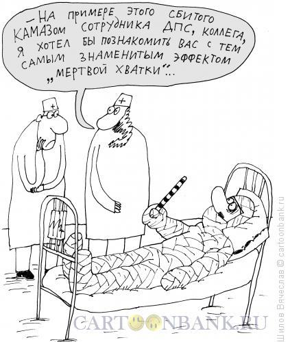 Карикатура: Мертвая хватка, Шилов Вячеслав