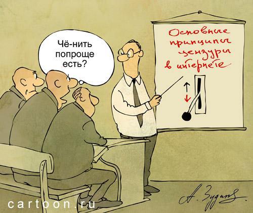 Карикатура: вкл/выкл, Зудин Александр
