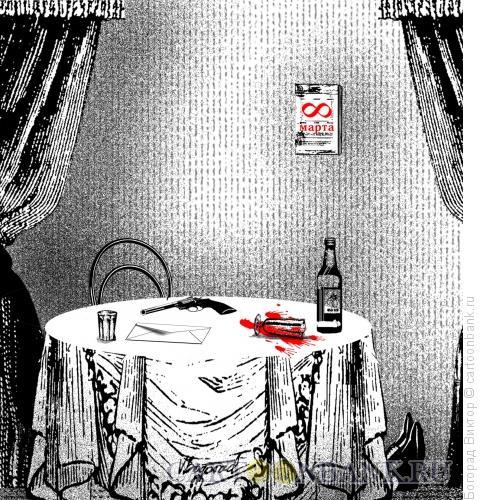 Карикатура: 8 марта, Богорад Виктор
