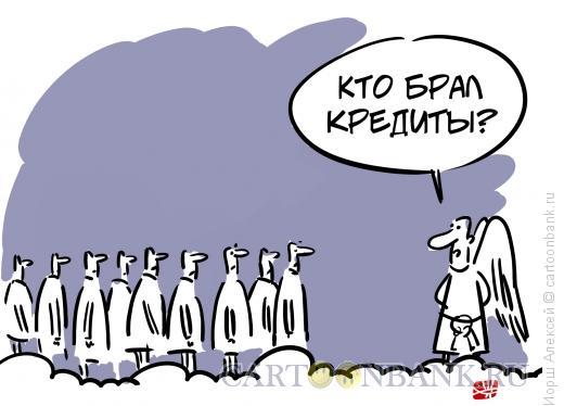 Карикатура: Кто брал кредиты?, Иорш Алексей