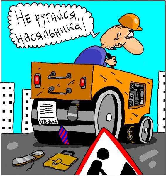 Карикатура: Не ругайся насяльника, Дмитрий Бандура