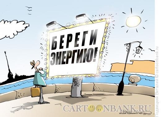 Карикатура: Береги энергию, Подвицкий Виталий