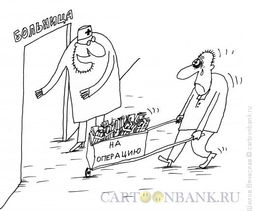 Карикатура: Тачка денег, Шилов Вячеслав