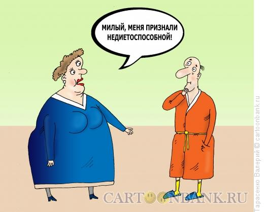 Карикатура: Заключение диетолога, Тарасенко Валерий