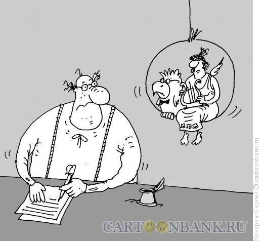 Карикатура: музы, Кокарев Сергей