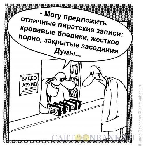 Карикатура: Записи, Шилов Вячеслав