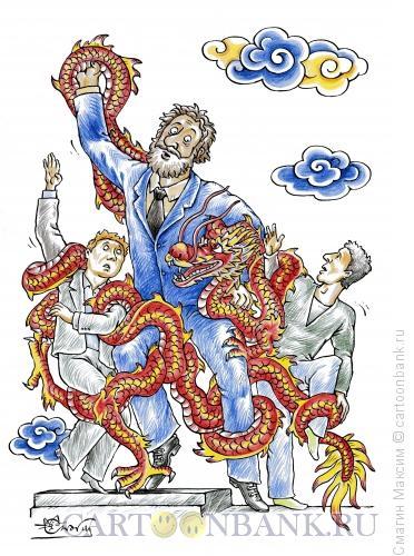 Карикатура: Китайский дракон, Смагин Максим
