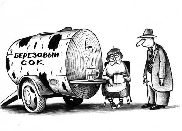 Карикатура: Березовый сок, Сергей Корсун