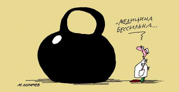 Карикатура: бессилие, михаил ларичев