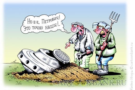 Карикатура: НЛО, Кийко Игорь