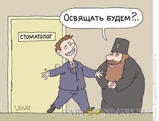 Карикатура: Новые зубы, Иванов Владимир