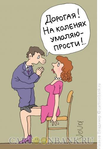 Карикатура: На коленях, Иванов Владимир