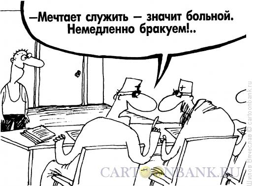 Карикатура: Подозрительный призывник, Шилов Вячеслав