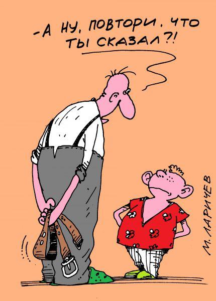 Карикатура: разговорчивый, михаил ларичев