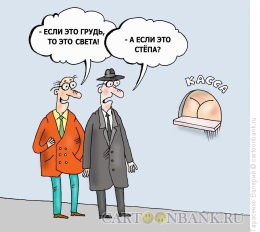 Карикатура: 50 на 50, Тарасенко Валерий