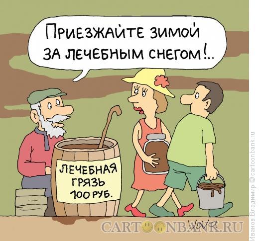 Карикатура: Лечебная грязь, Иванов Владимир