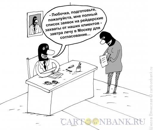 Карикатура: Рейдеры, Шилов Вячеслав