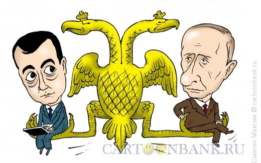 Карикатура: Державные весы, Смагин Максим